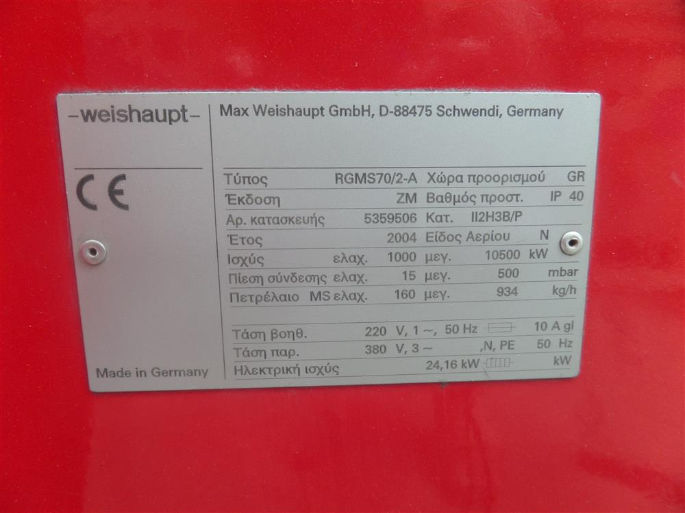 Image WEISHAUPT Natural Gas Burner - 10500KW, Model RMGS70/2-A, 50Hz 834176