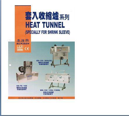Image BENISON Heat Shrink Tunnel 1546661